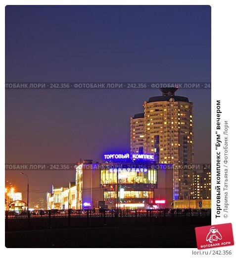 """Торговый комплекс """"Бум"""" вечером, фото № 242356, снято 3 апреля 2008 г. (c) Ларина Татьяна / Фотобанк Лори"""