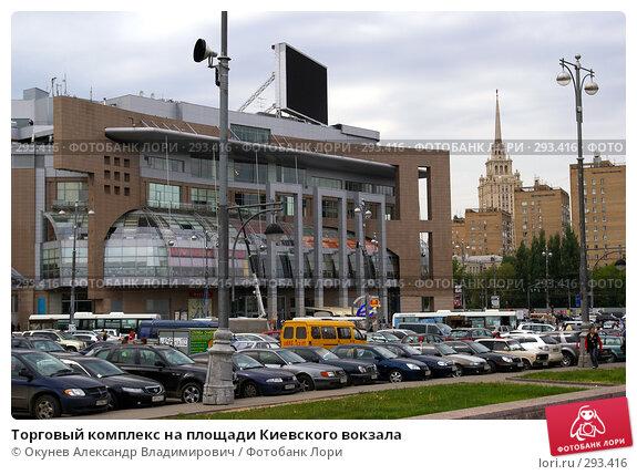 Торговый комплекс на площади Киевского вокзала, фото № 293416, снято 20 мая 2008 г. (c) Окунев Александр Владимирович / Фотобанк Лори