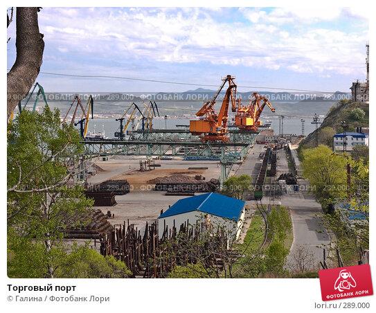 Торговый порт, фото № 289000, снято 14 мая 2008 г. (c) Галина Щеглова / Фотобанк Лори