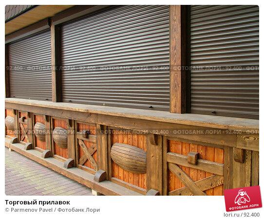 Торговый прилавок, фото № 92400, снято 30 мая 2007 г. (c) Parmenov Pavel / Фотобанк Лори