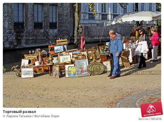 Купить «Торговый развал», фото № 183616, снято 30 сентября 2007 г. (c) Ларина Татьяна / Фотобанк Лори