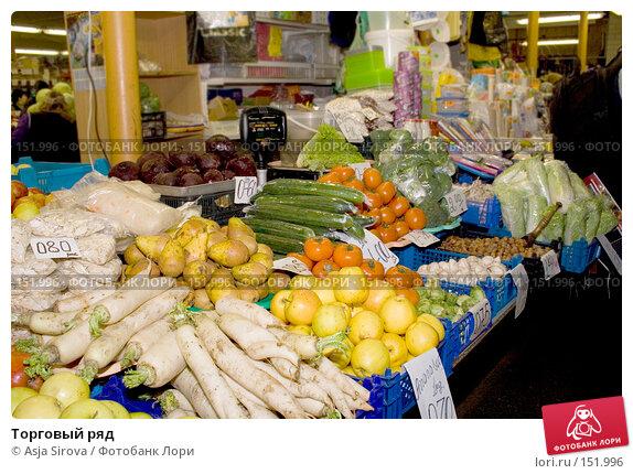 Торговый ряд, фото № 151996, снято 13 декабря 2007 г. (c) Asja Sirova / Фотобанк Лори