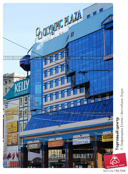 Торговый центр, фото № 66544, снято 29 июля 2007 г. (c) Лифанцева Елена / Фотобанк Лори