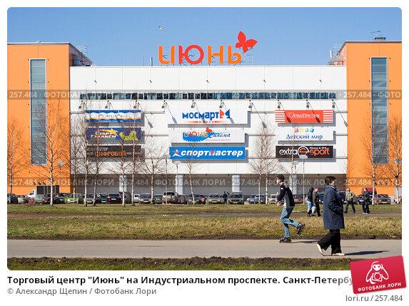 """Торговый центр """"Июнь"""" на Индустриальном проспекте. Санкт-Петербург., эксклюзивное фото № 257484, снято 20 апреля 2008 г. (c) Александр Щепин / Фотобанк Лори"""