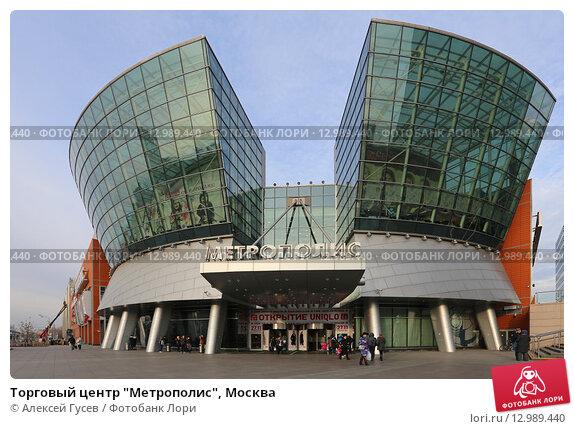Метрополис торговый центр москва метро