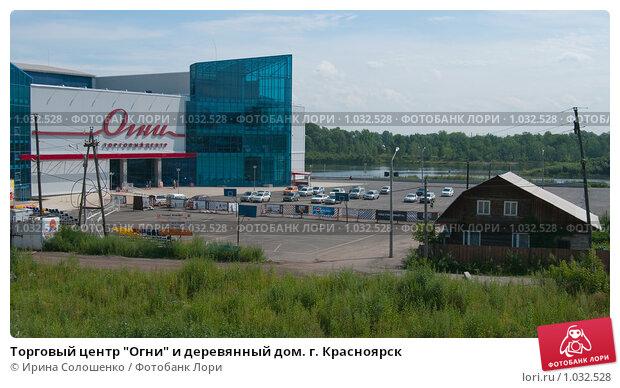 https://prv0.lori-images.net/torgovyi-tsentr-ogni-i-derevyannyi-dom-g-krasnoyarsk-0001032528-preview.jpg