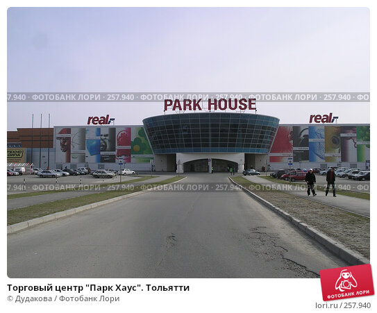 """Торговый центр """"Парк Хаус"""". Тольятти, эксклюзивное фото № 257940, снято 20 апреля 2008 г. (c) Дудакова / Фотобанк Лори"""