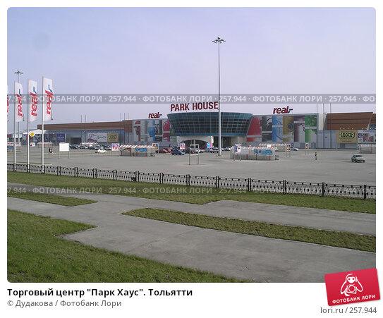 "Торговый центр ""Парк Хаус"". Тольятти, фото № 257944, снято 20 апреля 2008 г. (c) Дудакова / Фотобанк Лори"