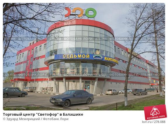 """Торговый центр """"Светофор"""" в Балашихе, фото № 278088, снято 23 апреля 2008 г. (c) Эдуард Межерицкий / Фотобанк Лори"""