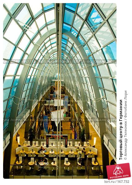 Торговый центр в Германии, фото № 167732, снято 4 августа 2007 г. (c) Александр Телеснюк / Фотобанк Лори