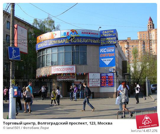 Купить «Торговый центр, Волгоградский проспект, 123, Москва», эксклюзивное фото № 4457276, снято 4 мая 2009 г. (c) lana1501 / Фотобанк Лори