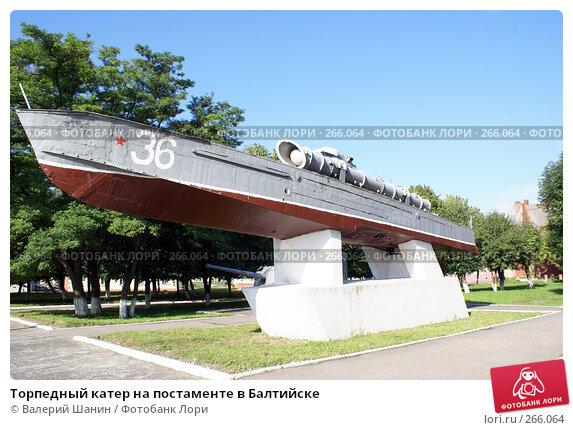 Торпедный катер на постаменте в Балтийске, фото № 266064, снято 23 июля 2007 г. (c) Валерий Шанин / Фотобанк Лори