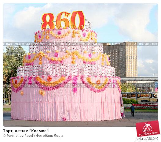 """Купить «Торт, дети и """"Космос""""», фото № 88040, снято 16 сентября 2007 г. (c) Parmenov Pavel / Фотобанк Лори"""