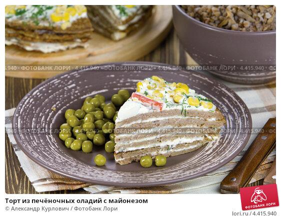 Купить «Торт из печёночных оладий с майонезом», эксклюзивное фото № 4415940, снято 1 марта 2013 г. (c) Александр Курлович / Фотобанк Лори