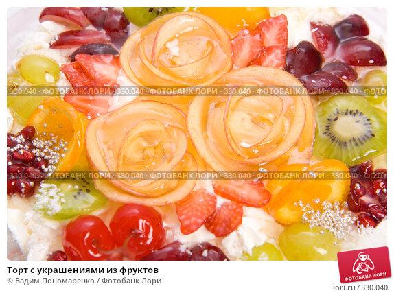 Купить «Торт с украшениями из фруктов», фото № 330040, снято 9 мая 2008 г. (c) Вадим Пономаренко / Фотобанк Лори