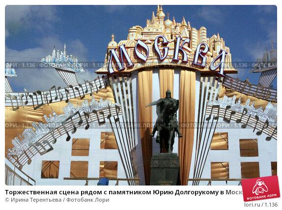Торжественная сцена рядом с памятником Юрию Долгорукому в Москве, эксклюзивное фото № 1136, снято 2 сентября 2005 г. (c) Ирина Терентьева / Фотобанк Лори