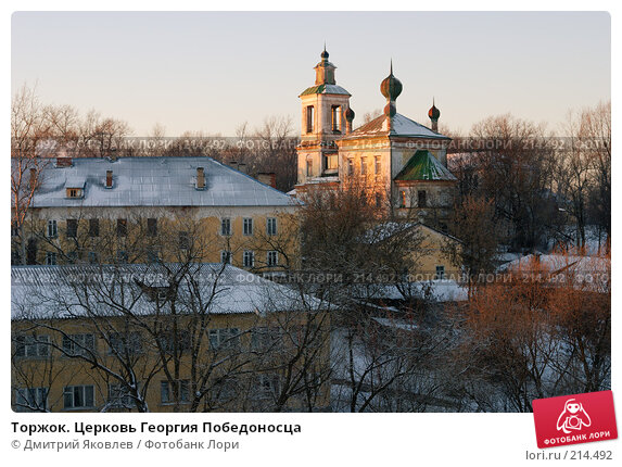 Торжок. Церковь Георгия Победоносца, фото № 214492, снято 7 января 2008 г. (c) Дмитрий Яковлев / Фотобанк Лори