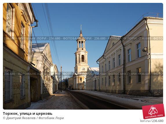 Торжок, улица и церковь, фото № 236680, снято 8 января 2008 г. (c) Дмитрий Яковлев / Фотобанк Лори