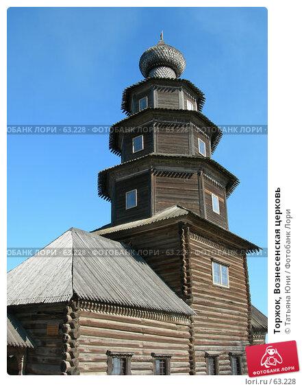Торжок, Вознесенская церковь, эксклюзивное фото № 63228, снято 1 апреля 2007 г. (c) Татьяна Юни / Фотобанк Лори