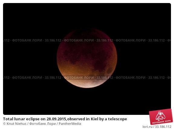 Купить «Total lunar eclipse on 28.09.2015,observed in Kiel by a telescope», фото № 33186112, снято 10 июля 2020 г. (c) PantherMedia / Фотобанк Лори