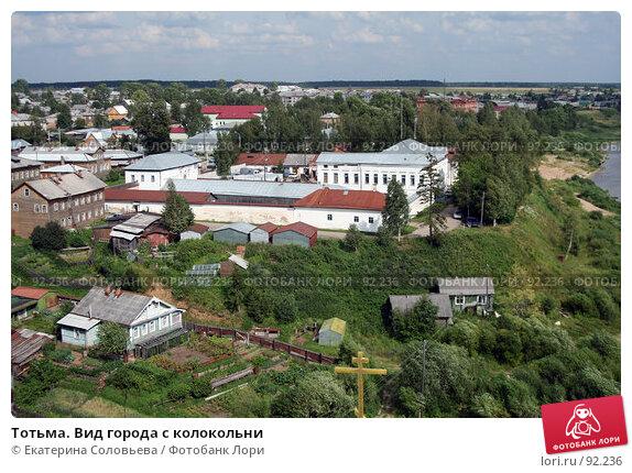 Тотьма. Вид города с колокольни, фото № 92236, снято 31 июля 2007 г. (c) Екатерина Соловьева / Фотобанк Лори