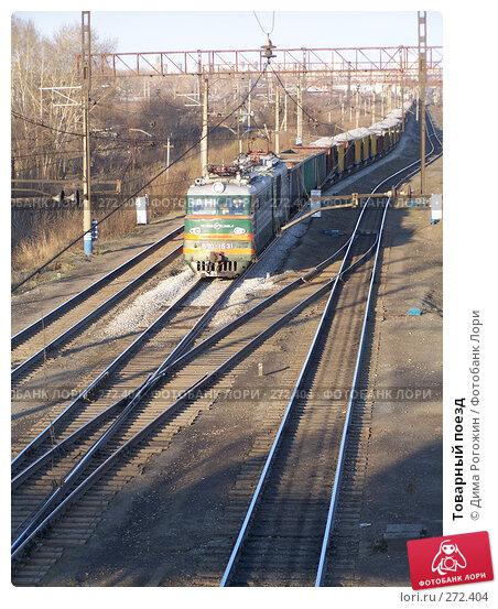 Товарный поезд, фото № 272404, снято 4 мая 2008 г. (c) Дима Рогожин / Фотобанк Лори