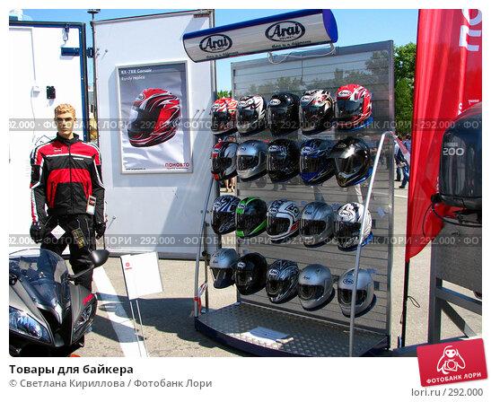 Товары для байкера, фото № 292000, снято 18 мая 2008 г. (c) Светлана Кириллова / Фотобанк Лори