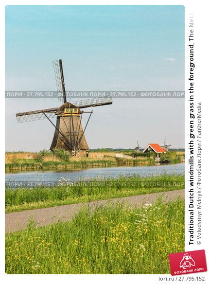 Купить «Traditional Dutch windmills with green grass in the foreground, The Netherlands», фото № 27795152, снято 24 февраля 2018 г. (c) PantherMedia / Фотобанк Лори
