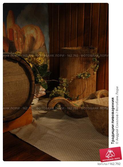 Купить «Традиции пивоварения», фото № 162792, снято 26 апреля 2018 г. (c) Андрей Соколов / Фотобанк Лори