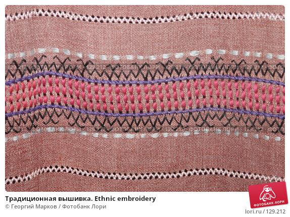 Традиционная вышивка. Ethnic embroidery, фото № 129212, снято 26 апреля 2006 г. (c) Георгий Марков / Фотобанк Лори