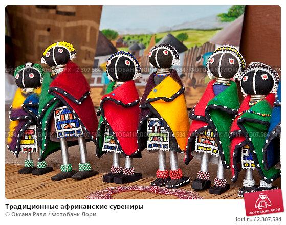 Купить «Традиционные африканские сувениры», фото № 2307584, снято 11 января 2011 г. (c) Оксана Ралл / Фотобанк Лори