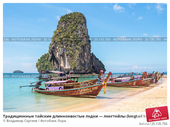 Купить «Традиционные тайские длиннохвостые лодки — лонгтейлы (longtail boat). Таиланд, провинция Краби, полуостров Рейли, пляж Прананг (Phranang Cave Beach)», фото № 25135756, снято 5 февраля 2017 г. (c) Владимир Сергеев / Фотобанк Лори