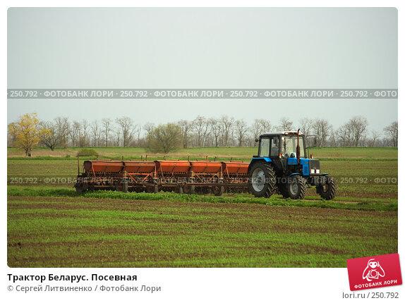 Трактор Беларус. Посевная, фото № 250792, снято 13 апреля 2008 г. (c) Сергей Литвиненко / Фотобанк Лори