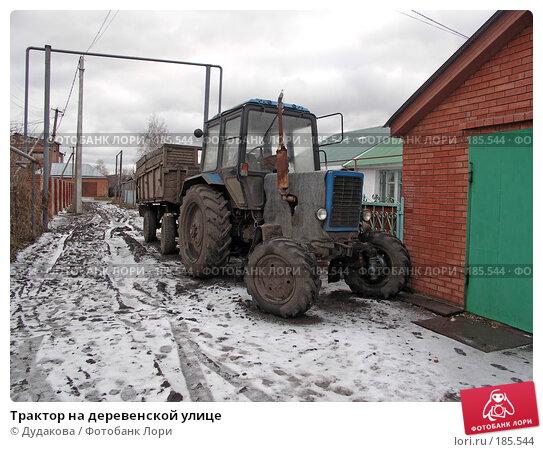 Трактор на деревенской улице, фото № 185544, снято 16 декабря 2006 г. (c) Дудакова / Фотобанк Лори