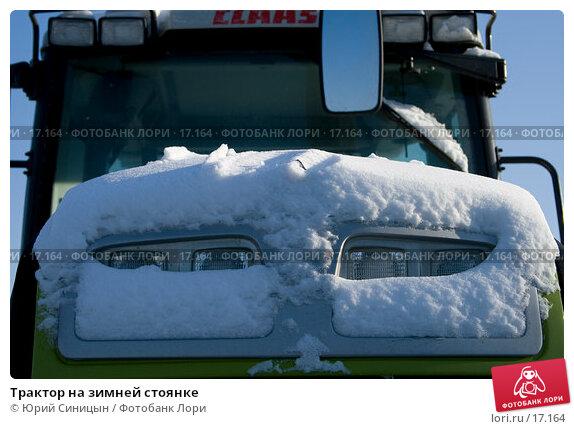 Трактор на зимней стоянке, фото № 17164, снято 8 февраля 2007 г. (c) Юрий Синицын / Фотобанк Лори