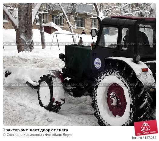 Трактор очищает двор от снега, фото № 187252, снято 27 января 2008 г. (c) Светлана Кириллова / Фотобанк Лори