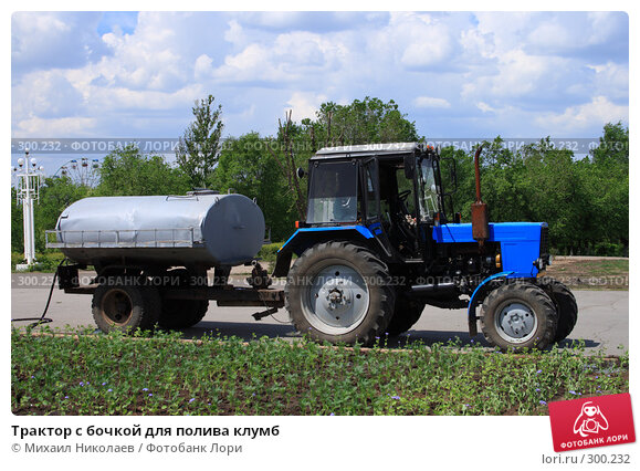 Трактор с бочкой для полива клумб, фото № 300232, снято 23 мая 2008 г. (c) Михаил Николаев / Фотобанк Лори