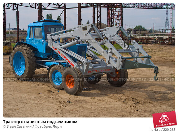 Трактор с навесным подъемником, фото № 220268, снято 8 сентября 2004 г. (c) Иван Сазыкин / Фотобанк Лори