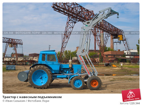 Трактор с навесным подъемником, фото № 220344, снято 8 сентября 2004 г. (c) Иван Сазыкин / Фотобанк Лори