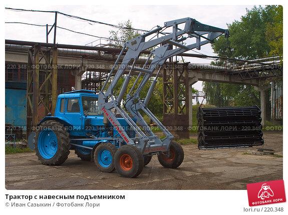 Трактор с навесным подъемником, фото № 220348, снято 8 сентября 2004 г. (c) Иван Сазыкин / Фотобанк Лори