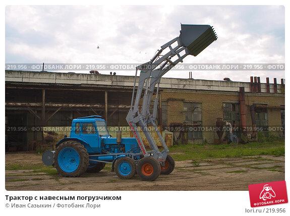 Купить «Трактор с навесным погрузчиком», фото № 219956, снято 8 сентября 2004 г. (c) Иван Сазыкин / Фотобанк Лори
