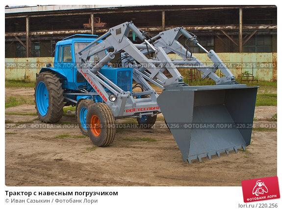Трактор с навесным погрузчиком, фото № 220256, снято 8 сентября 2004 г. (c) Иван Сазыкин / Фотобанк Лори