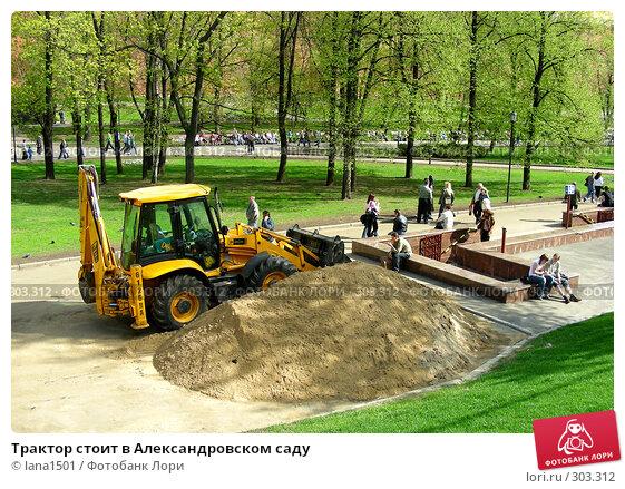 Трактор стоит в Александровском саду, эксклюзивное фото № 303312, снято 27 апреля 2008 г. (c) lana1501 / Фотобанк Лори