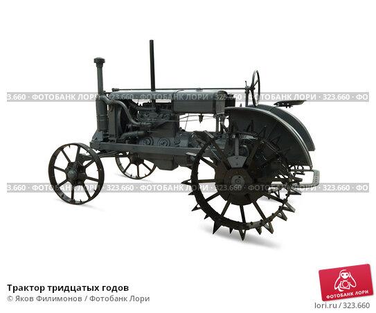 Трактор тридцатых годов, фото № 323660, снято 12 июня 2008 г. (c) Яков Филимонов / Фотобанк Лори
