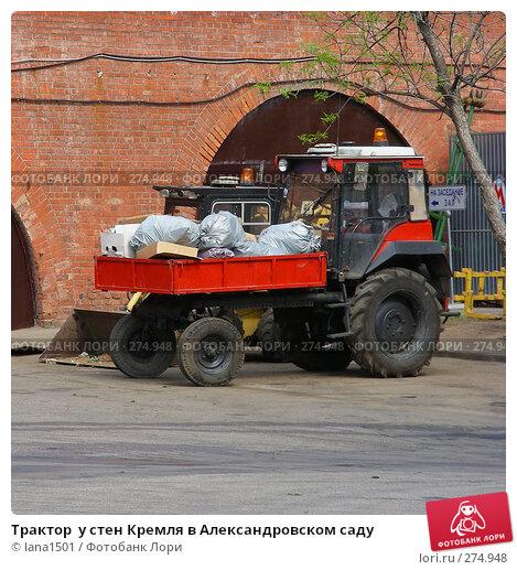 Трактор  у стен Кремля в Александровском саду, эксклюзивное фото № 274948, снято 2 мая 2008 г. (c) lana1501 / Фотобанк Лори