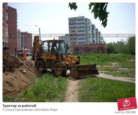 Трактор за работой, фото № 292900, снято 20 мая 2008 г. (c) Ольга Смоленкова / Фотобанк Лори