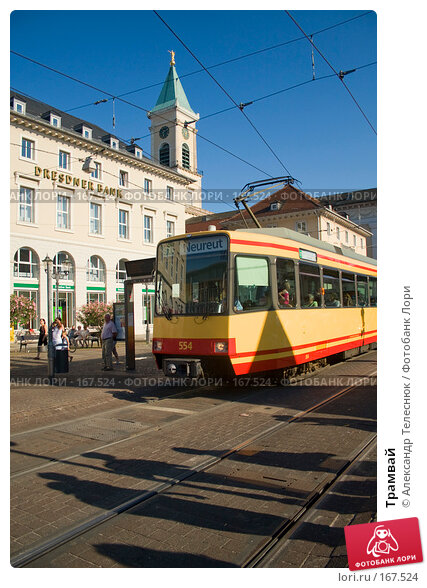 Купить «Трамвай», фото № 167524, снято 4 августа 2007 г. (c) Александр Телеснюк / Фотобанк Лори