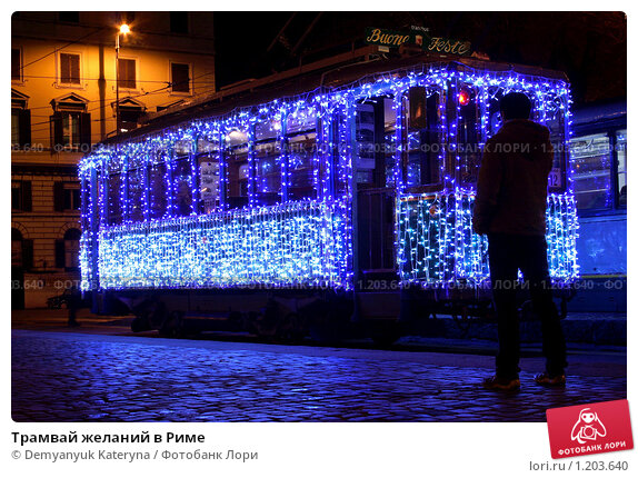 Купить «Трамвай желаний в Риме», фото № 1203640, снято 31 декабря 2008 г. (c) Demyanyuk Kateryna / Фотобанк Лори