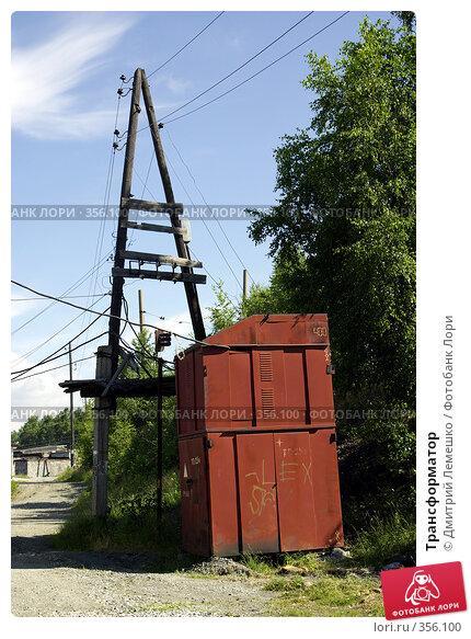 Купить «Трансформатор», фото № 356100, снято 11 июля 2008 г. (c) Дмитрий Лемешко / Фотобанк Лори