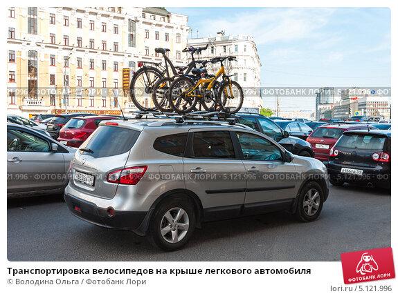 Купить «Транспортировка велосипедов на крыше легкового автомобиля», эксклюзивное фото № 5121996, снято 20 мая 2012 г. (c) Володина Ольга / Фотобанк Лори